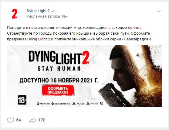 Утечка: Релиз Dying Light 2 назначен на 7 декабря (Upd)