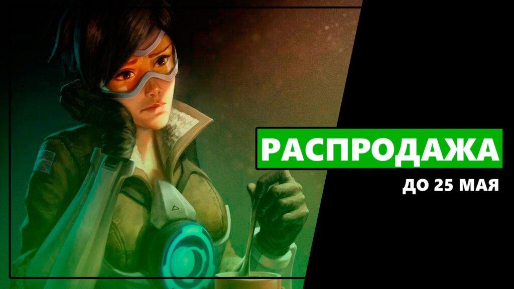 Распродажа игр и дополнений для Xbox: 18-25 мая