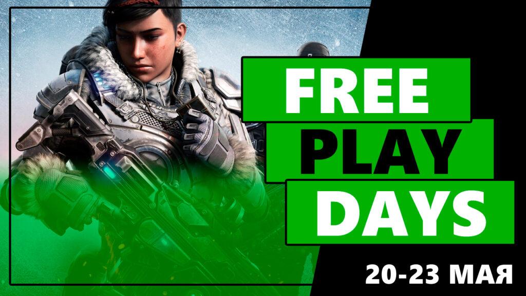 Две игры будут доступны бесплатно на Xbox на этих выходных: 20-23 мая