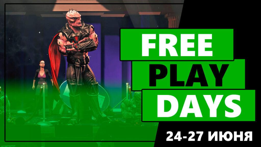 Эти 3 игры будут доступны бесплатно на Xbox в ближайшие выходные: 24-27 июня