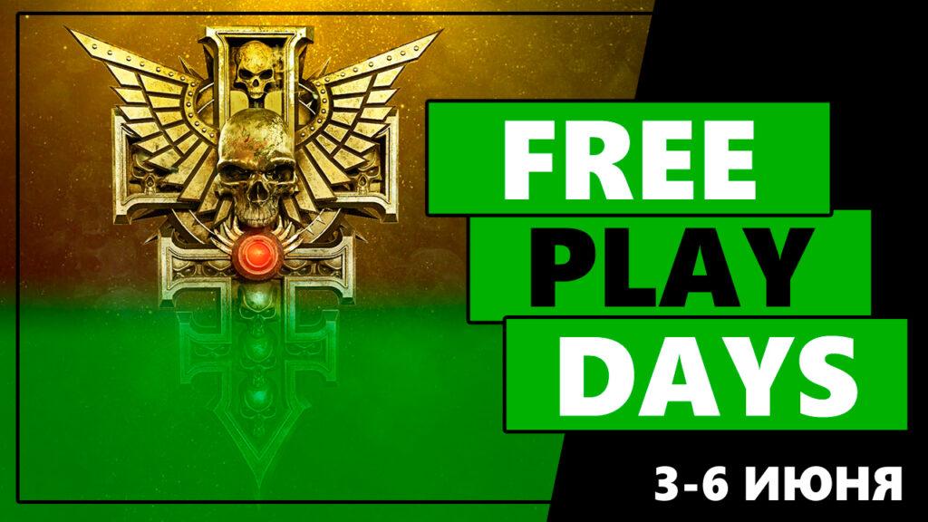Эти 3 игры будут доступны бесплатно на Xbox в ближайшие выходные: 3-6 июня