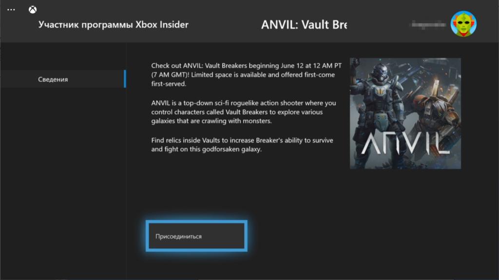 Пробная версия ANVIL: Vault Breakers доступна инсайдерам на консолях Xbox Series X | S