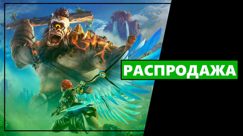 500+ игр на распродаже в Microsoft Store + еженедельные скидки до 22 июня