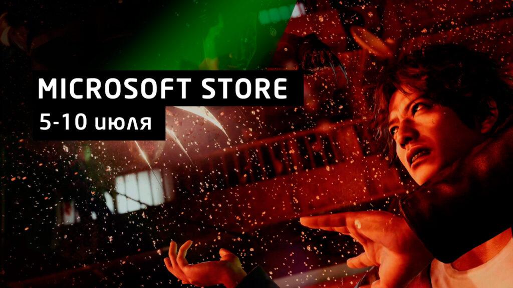 Что нового появилось в Microsoft Store на минувшей неделе: 5-10 июля