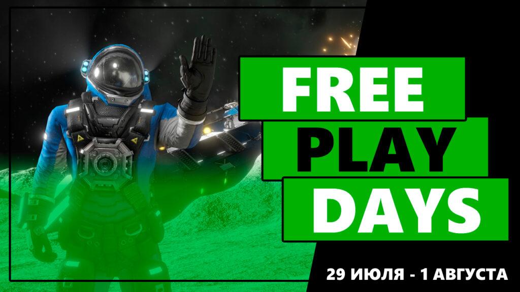 Две игры будут доступны бесплатно на Xbox в эти выходные: 29 июля – 1 августа (UPD)