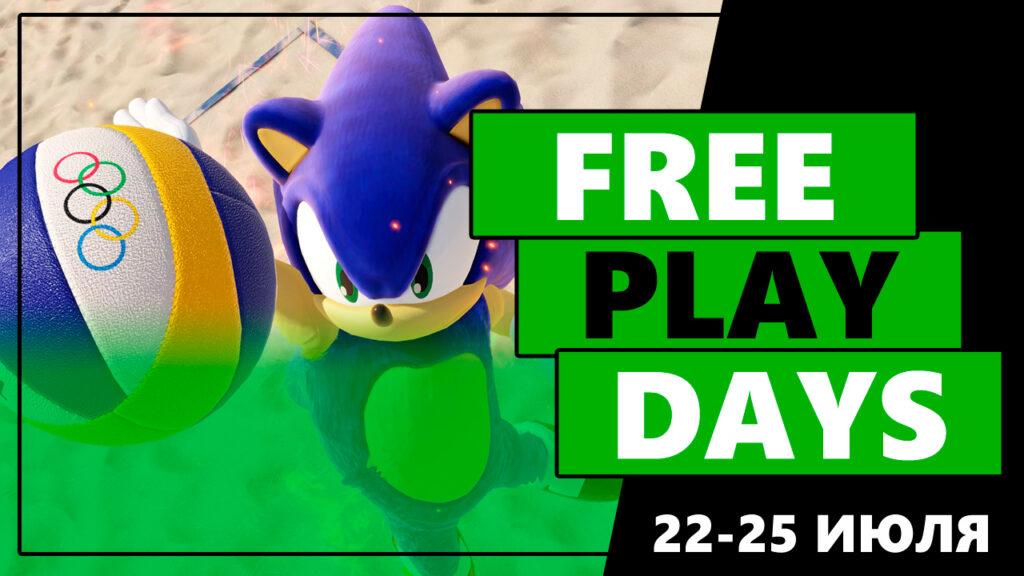 3 игры будут доступны бесплатно на Xbox в эти выходные: 22-25 июля