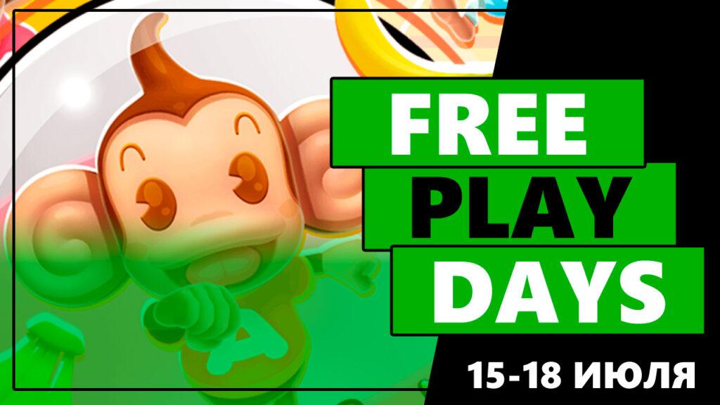Эти 3 игры будут доступны бесплатно на Xbox в ближайшие выходные: 15-18 июля