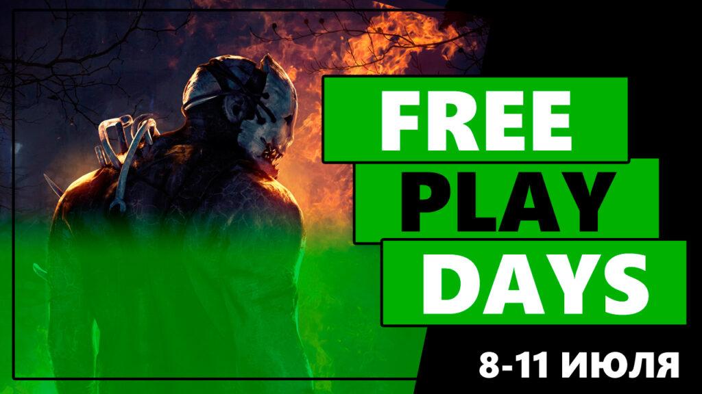 Эти 2 игры будут доступны бесплатно на Xbox в ближайшие выходные: 8-11 июля