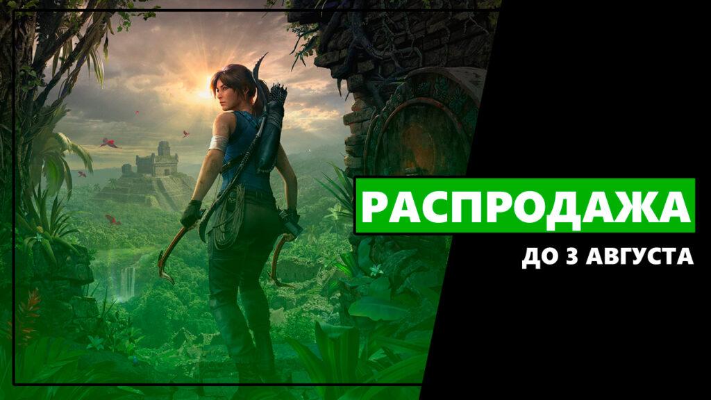 Еженедельная распродажа игр Xbox в Microsoft Store: 27 июля – 3 августа