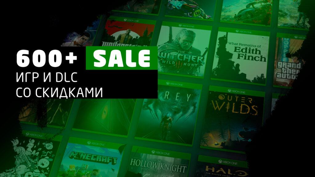 Летняя распродажа игр и DLC для Xbox: 685 позиций, с ценами в рублях