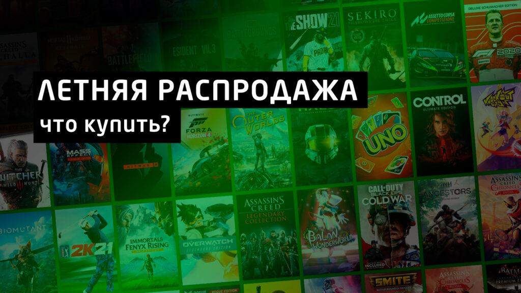 Что купить на летней распродаже игр для Xbox в Microsoft Store