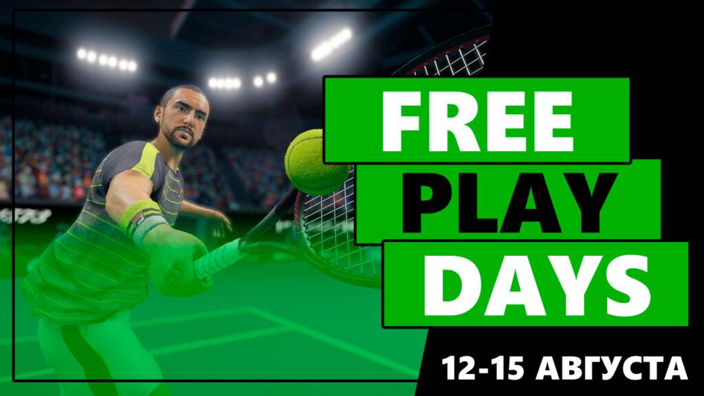 Эти 3 игры будут доступны бесплатно на Xbox в ближайшие выходные: 12-15 августа