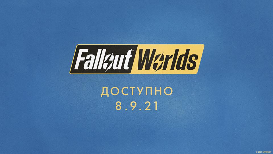 Крупный апдейт Fallout Worlds для Fallout 76 выйдет 8 сентября