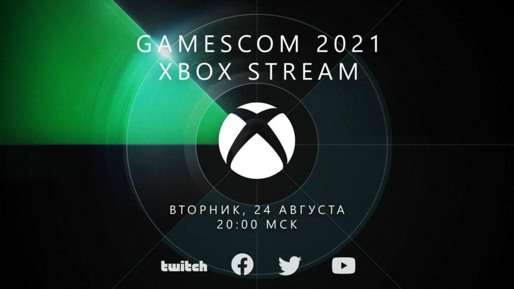 Прямая трансляция Xbox с Gamescom начнется 24 августа в 20:00 по МСК