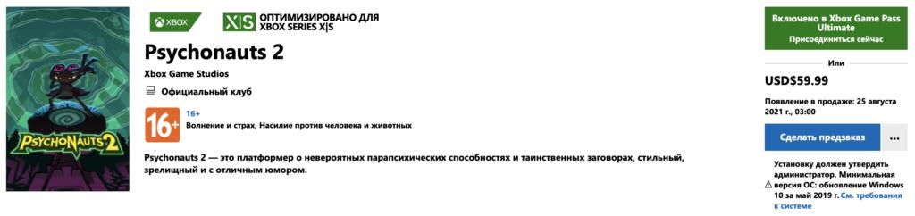 Psychonauts 2 станет доступна в России 25 августа в 03:00 по МСК