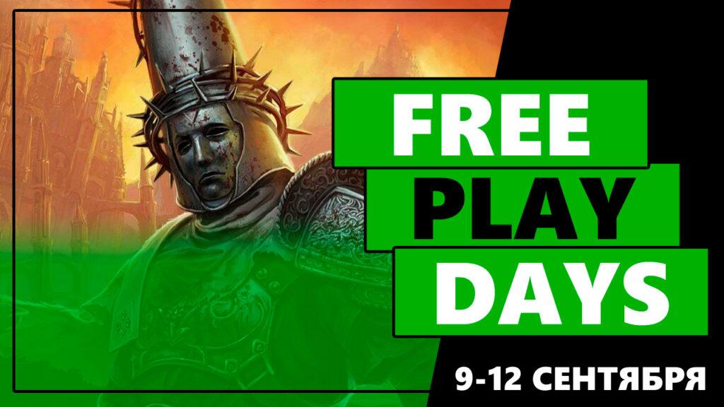 Эти 3 игры будут доступны бесплатно на Xbox в ближайшие выходные: 9-12 сентября
