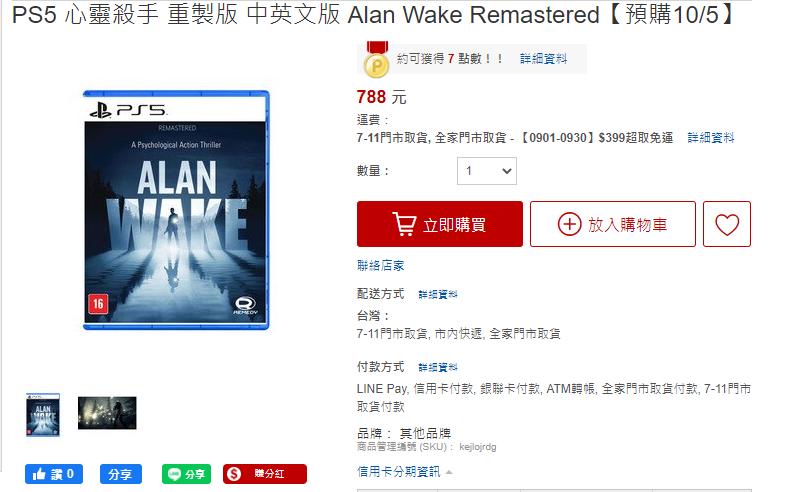 Слух: Ремастер Alan Wake выйдет в октябре, анонс уже на следующей неделе
