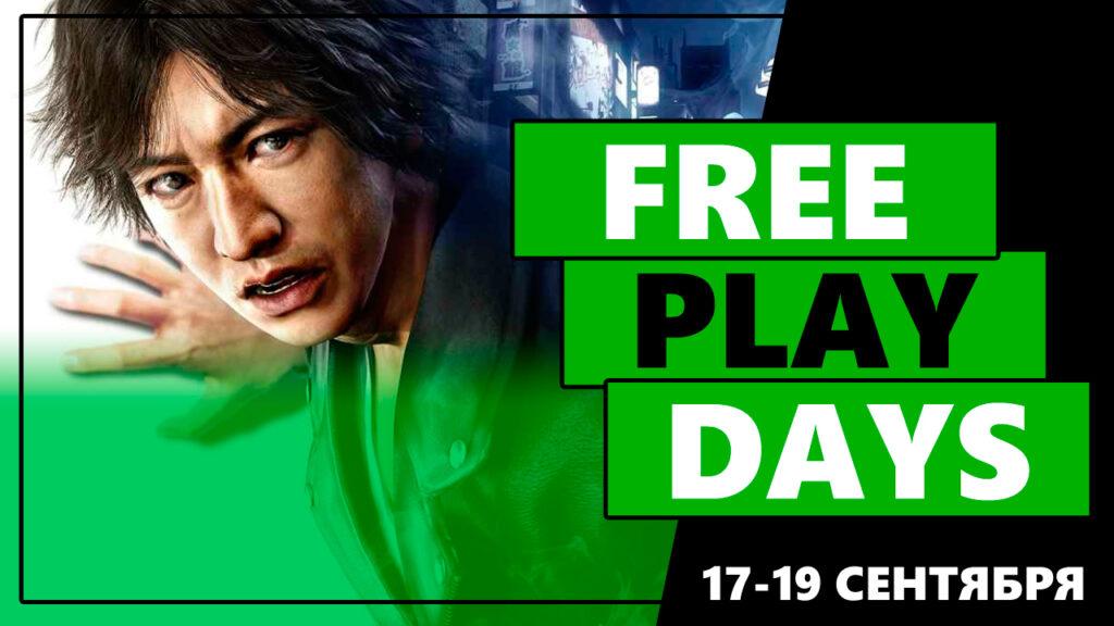 3 игры будут доступны бесплатно на Xbox на этих выходных: 17-19 сентября