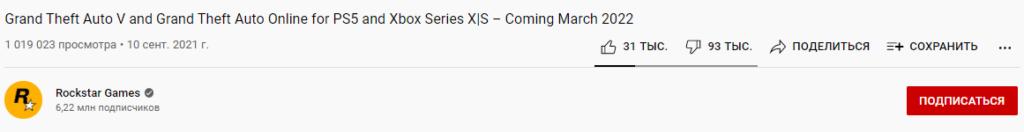 Трейлер обновленной Grand Theft Auto V утопает в дизлайках, серия еще не получала так много негатива