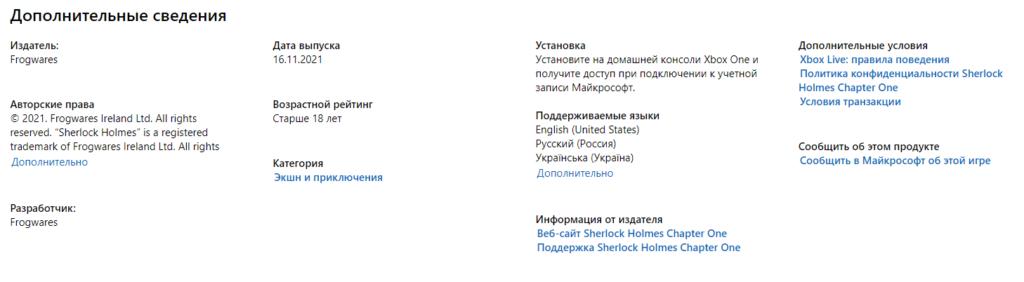 В Microsoft Store обнаружили дату релиза Sherlock Holmes Chapter One