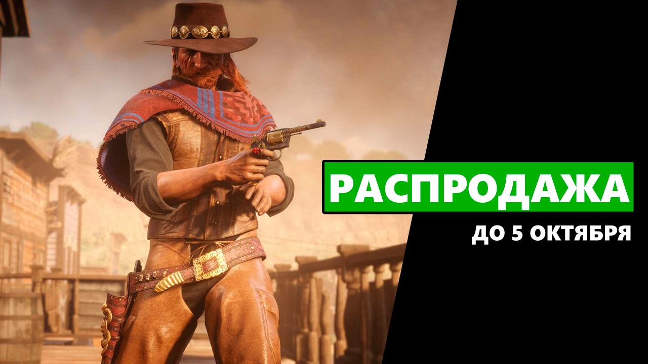 200+ игр и DLC для Xbox на распродаже с 28 сентября по 5 октября
