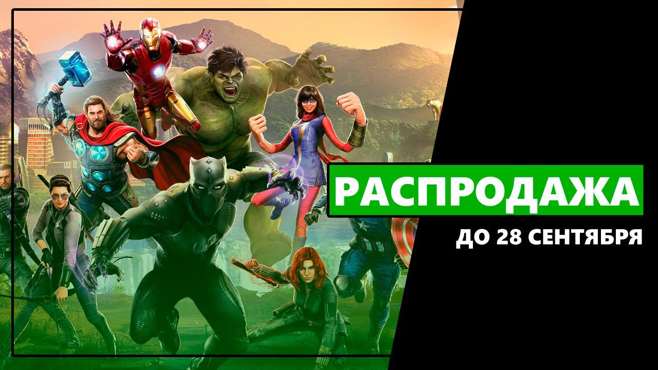 270+ игр и DLC для Xbox со скидками на распродаже в рамках этой недели: 21-28 сентября
