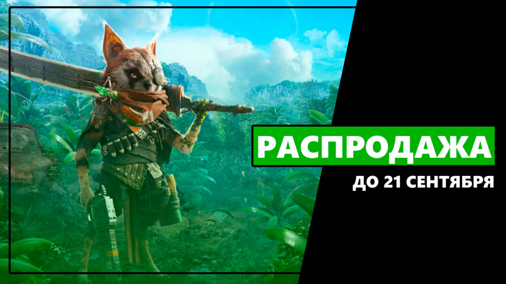 300+ игр и дополнений для Xbox со скидками до 21 сентября