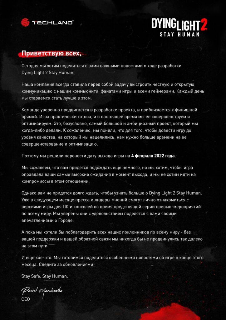 Официально: Dying Light 2 Stay Human перенесена на 2022 год