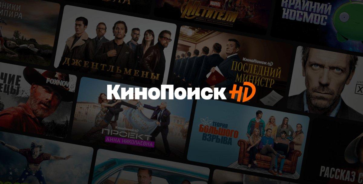 Приложение «Кинопоиск HD» выпустят на приставках Xbox