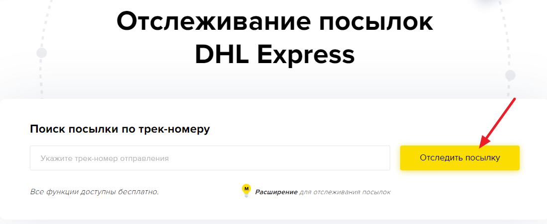 Как отследить посылку через DHL Express при заказе из-за рубежа