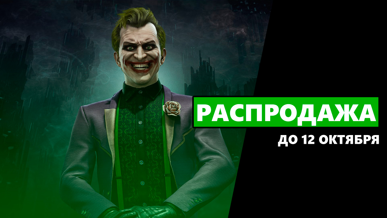 390+ игр и DLC со скидками для Xbox в рамках распродажи: 5-12 октября